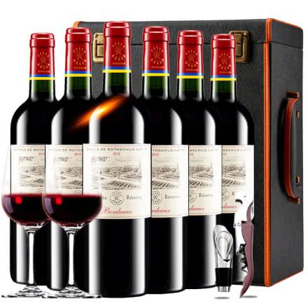 【ASC行货】法国原瓶进口拉菲珍酿波尔多干红葡萄酒红酒整箱礼盒装750ml*6