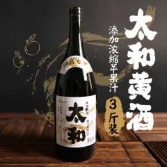 绍兴特型黄酒 花雕酒糯米老酒半甜型1.5L单瓶3斤装苹果味果酒加饭米酒粮食包邮