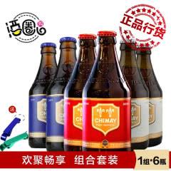 比利时进口智美红帽蓝帽白帽手工精酿啤酒混装330ml*6瓶