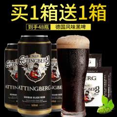 【到手48听】德国原浆啤酒整箱买一箱送一箱24瓶*500ml黑啤