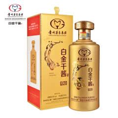 【品牌直营】53°贵州茅台集团白金酒公司白金干酱GJ20酒 500ml单瓶装