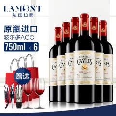 拉蒙 帝延堡酒庄 波尔多AOC级 法国原瓶进口 干红葡萄酒 750ml*6