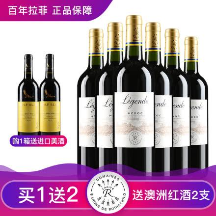 拉菲干红葡萄酒 法国原瓶进口红酒整箱 拉菲传奇梅多克红酒 整箱六支装 750ml*6