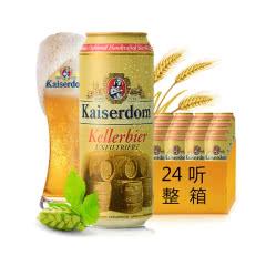 Kaiserdom凯撒顿姆德国进口窖藏啤酒500ml(24听装)
