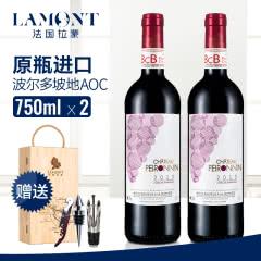 拉蒙 贝哲侬酒庄 波尔多AOC级 法国原瓶进口 干红贵腐酒葡萄酒750ml*2双支装