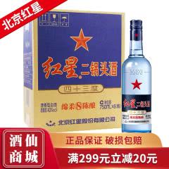 43°红星二锅头蓝瓶绵柔八年陈酿清香型白酒750ml(6瓶装)