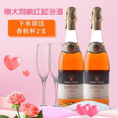 【送香槟杯*2】意大利原瓶进口起泡酒 安蒂卡朗布鲁斯甜桃红气泡酒 750ml*2