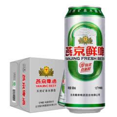 燕京啤酒 10度鲜啤 500ml(12听装)