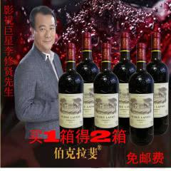 伯克拉斐古堡法国原酒进口干红葡萄酒(整箱装750ml*6瓶)