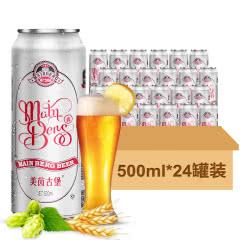 8°P美茵古堡啤酒源自德国酿造技术清爽啤酒500mlx24红罐整箱特价