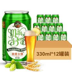 美茵古堡啤酒麦汁浓度8°P源自德国麦芽浆酿造330mlx12罐