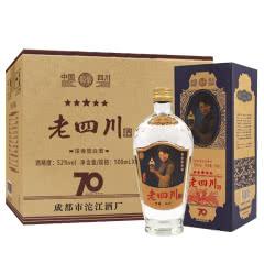 52°四川名酒老四川浓香型白酒 500ml*6瓶 整箱装
