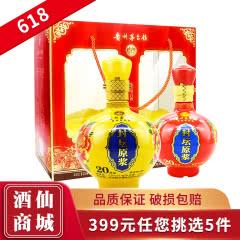 52°贵州茅台镇 封坛原浆20珍品 浓香型白酒 礼盒装 500ml(2瓶装)