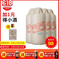 53°郑酒师原浆1983 酱香型白酒 贵州茅台镇纯粮食 白酒整箱500ml*4