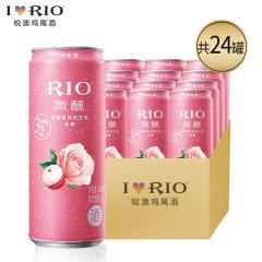RIO锐澳微醺荔枝口味鸡尾酒预调酒果酒洋酒330ml(24罐装)