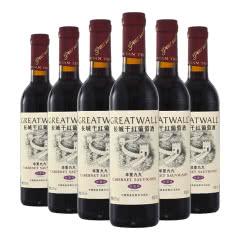 长城红酒 华夏九九精选级赤霞珠干红葡萄酒 375ml(6瓶装)