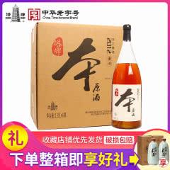 【品牌直营】塔牌绍兴黄酒2012年本原酒1.38L*6瓶整箱装手工冬酿老酒