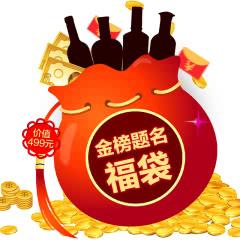 金榜题名福袋(价值499元)