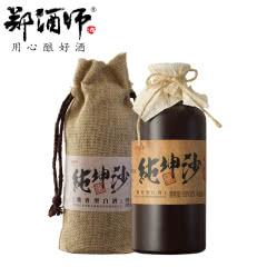 53°郑酒师纯坤沙 酱香型白酒 贵州茅台镇 纯粮食高粱酒 单瓶500ml