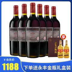 长城(GreatWall) 红酒 长城五星赤霞珠干红葡萄酒750ml 整箱6瓶装