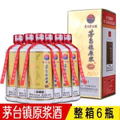 53°贵州茅台镇 酱香型白酒 纯粮食原浆酒 6瓶礼盒