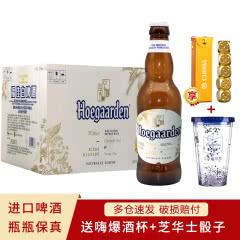 比利时风味福佳白啤酒瓶装330ml*24瓶装