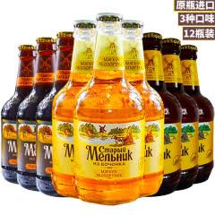 俄罗斯原瓶进口精酿啤酒 清爽大麦黄啤黑啤450ml*12瓶(3种口味)