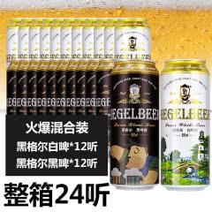 12°黑格尔 德国工艺 白啤12瓶+黑啤12瓶 混搭组合