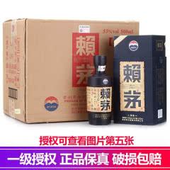 53°茅台 赖茅 传承蓝 500ml*6瓶 整箱装 酱香型白酒(新老包装随机发货)