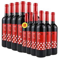 【买一得二】西班牙原瓶进口红酒 爱情洛丽塔干红葡萄酒750ml*6