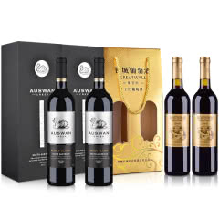 新世界南北半球代表国家葡萄酒礼盒组合(中国+ 澳洲)