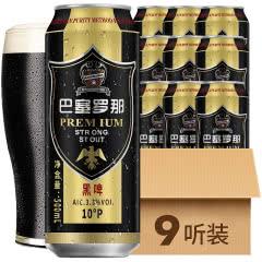 巴塞罗那黑啤酒500mL(9听装)