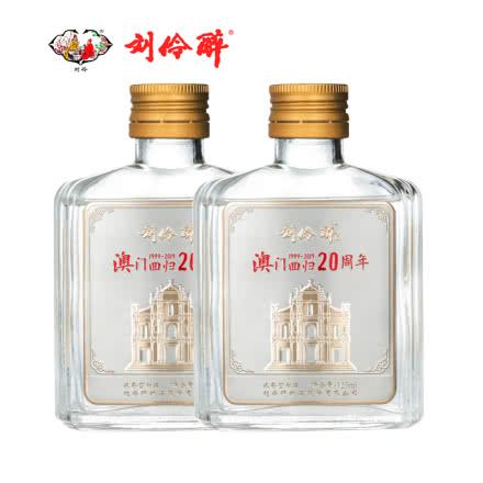 54° 刘伶醉澳门回归20周年纪念酒 125ml*2