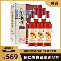 38°北京同仁堂三鞭酒500ml*6