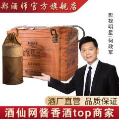 53°郑酒师老窖坑 酱香型白酒 珍藏级酱香酒 送礼收藏 整箱礼盒装白酒500ml*6瓶