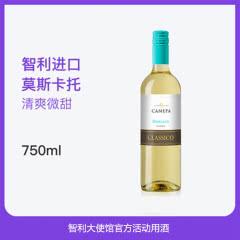 智利原瓶进口红酒 卡内奇莫斯卡托甜白葡萄酒750ml