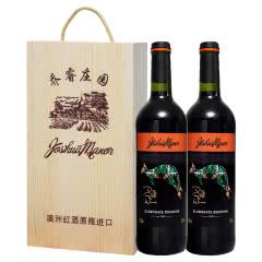 澳大利亚进口红酒 乔睿庄园 澳洲袋鼠干红葡萄酒 750ml*2 双支木盒装