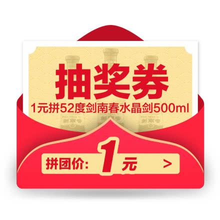 52°剑南春水晶剑500ml   抽奖券