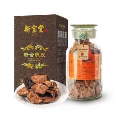 新宝堂新会陈皮20年老陈皮蕴月瓶广东特产陈皮干玻璃瓶礼盒250克泡茶