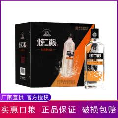 42°永丰牌北京二锅头清香型(时尚型国际版)橘色装500ml(12瓶装)
