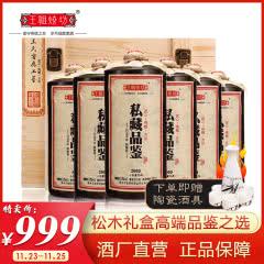 【品牌特卖】53°王祖烧坊 贤以 酱香型白酒  纯粮坤沙 私藏品鉴500ml*6