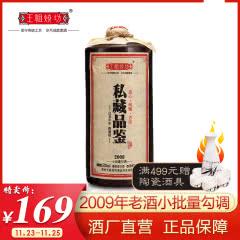 【品牌特卖】53°王祖烧坊 贤以 酱香型白酒  纯粮坤沙 高端品鉴500ml