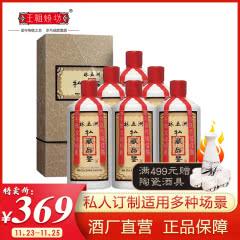 【品牌特卖】53°王祖烧坊•私人订制酒 礼盒装 整箱500ml*6