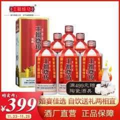 【品牌特卖】53°王祖烧坊 醇致 酱香型白酒  固态纯粮 整箱500ml*6