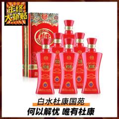52°白水杜康国苑(15)浓香型白酒475ml*6
