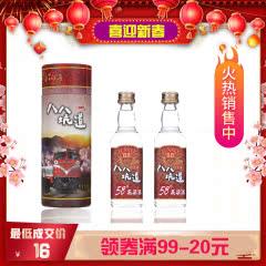 58°八八坑道窖藏高粱酒50ml*2瓶 清香型白酒迷你小酒(2016年)