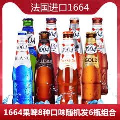 法国进口啤酒凯旋1664啤酒果味啤酒250ML(6瓶组合装)