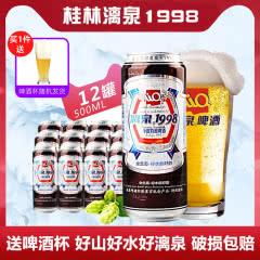 桂林特产漓泉啤酒漓泉1998精酿啤酒500ml(12罐装)