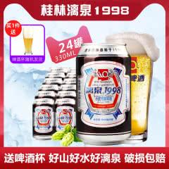 桂林特产漓泉啤酒漓泉1998精酿啤酒整箱330ml(24罐装)