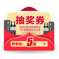 澳洲红酒天鹅庄家族经典西拉干红葡萄酒黑色单支礼盒(双支装)(抽奖券)